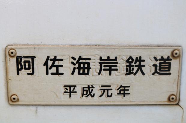 阿佐鉄16