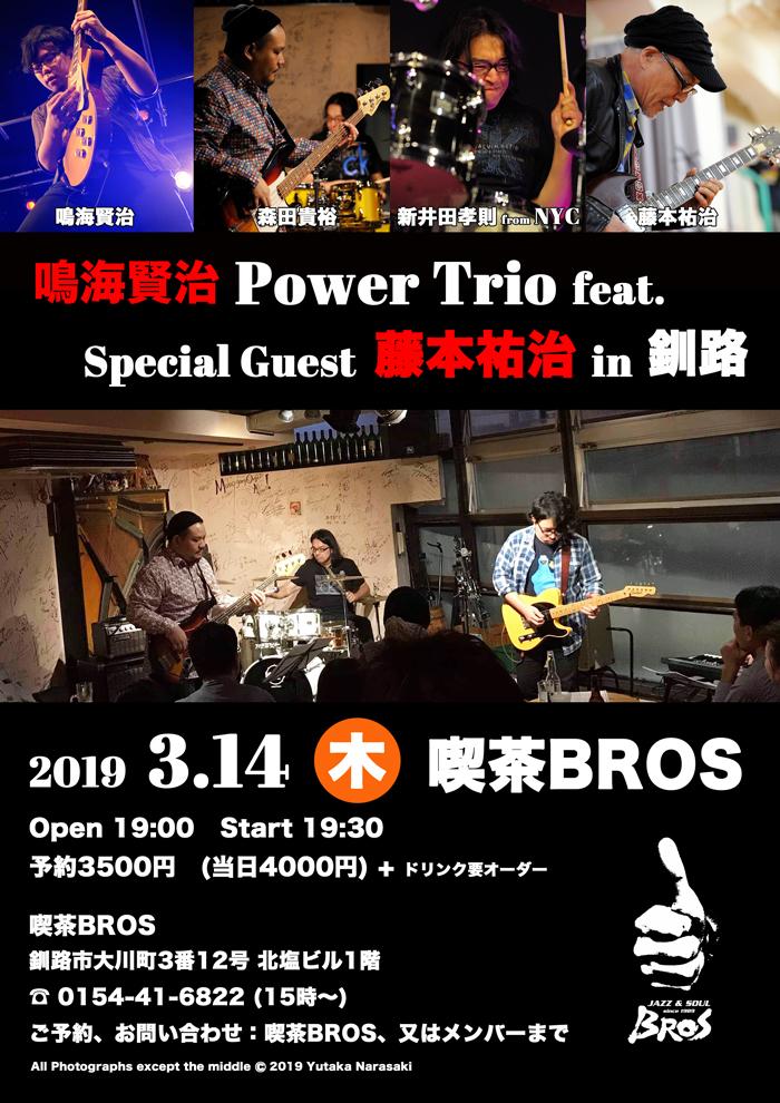 鳴海釧路2019春s