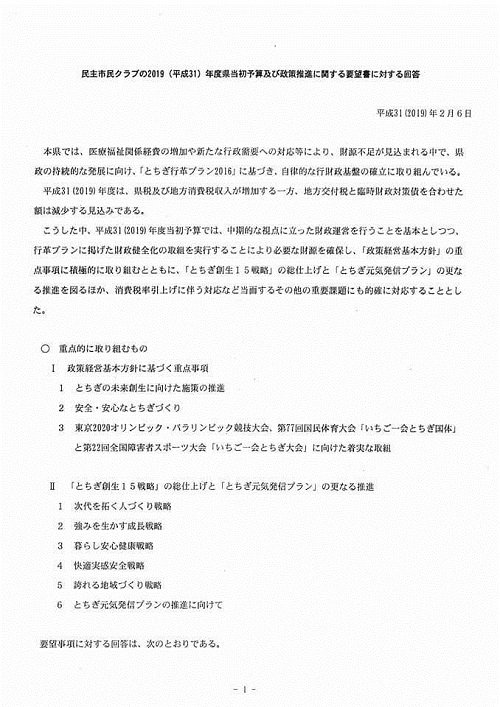 栃木県議会<民主市民クラブ>2019年度 政策推進・予算化要望 知事回答01