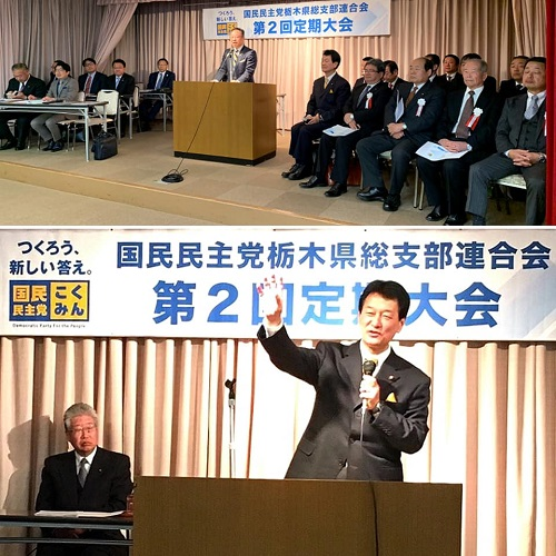 国民民主党とちぎ<第2回 定期大会>開催!②