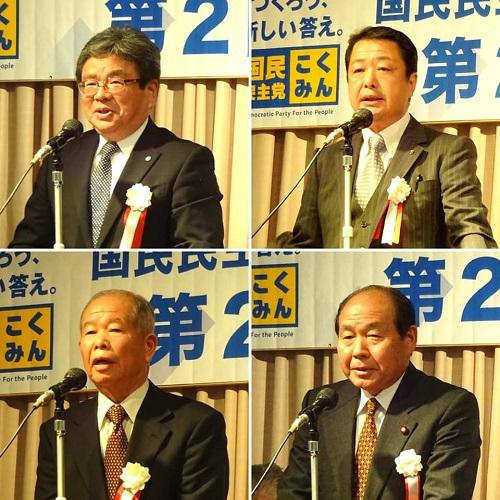 国民民主党とちぎ<第2回 定期大会>開催!③