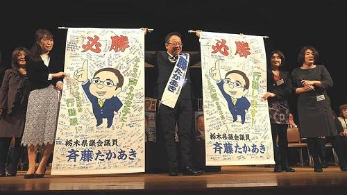 斉藤たかあき後援会<総決起大会>2019!⑥
