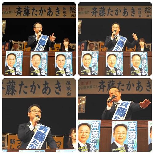 斉藤たかあき後援会<総決起大会>2019!⑤