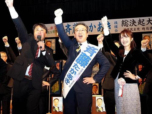 斉藤たかあき後援会<総決起大会>2019!⑦