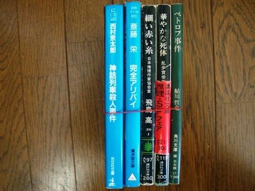 読書日記 | たけジャパンと右往左往・・・しま専科