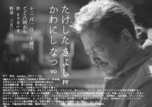 2018-12-01 フライヤー 河西那都vo 竹下清志p @So Nice
