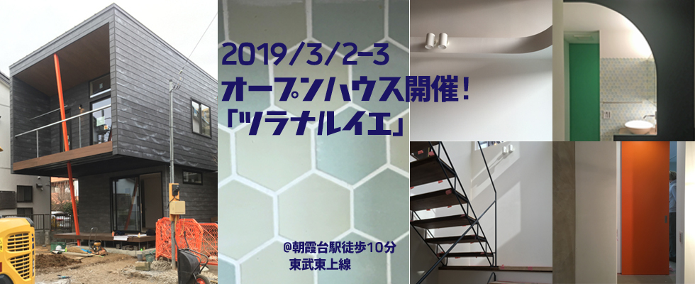 connect asaka open house