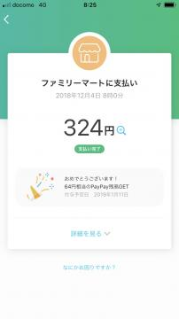 fc2blog_20181204083702063.jpg