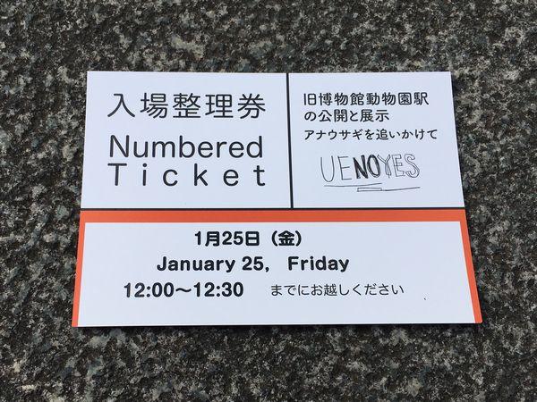 入場整理券は開催日の朝10時から駅舎前で配布される。(注:入場時に回収される)