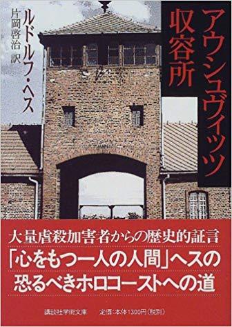 Auschwitzshuuyoujyo.jpg