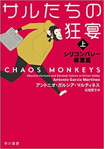 chaosmonkeys1.jpg