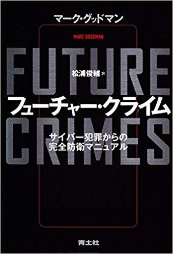 futurecrimes.jpg