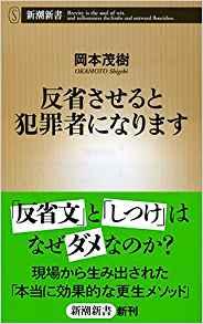 hanseisaserutohanzaisha2.jpg