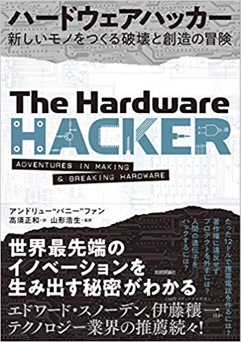 hardwarehacker.jpg