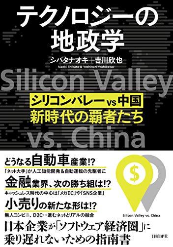 technologygeopoli.jpg