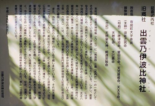 190222izumo05.jpg