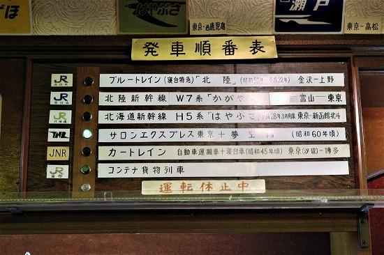 ⑦発車順番表
