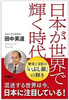 2019-1-22日本が世界に輝く時代