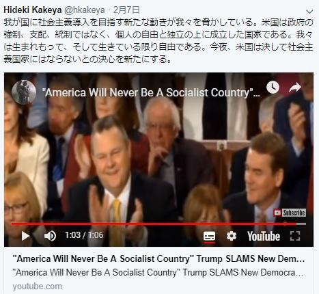 2019-2-11一般教書演説でのバーニー・サンダース