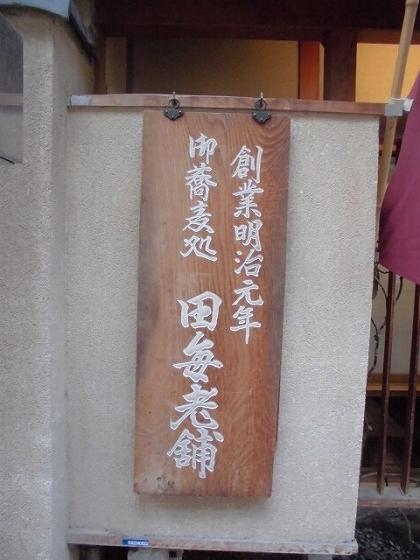 22-たごとかんばん190201