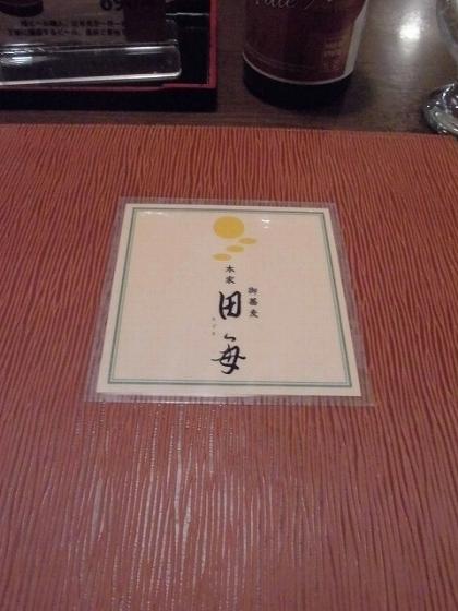 24-たごとのむにゅ190201