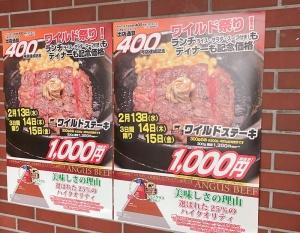 190217_11いきなりポスター