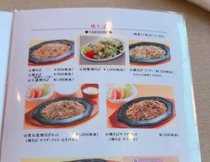 190217_15想夫恋menu