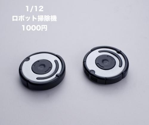 ロボ掃除機03-small