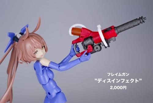 s-ディスインフェクト01