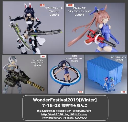 s-WF2019_目玉アイテム