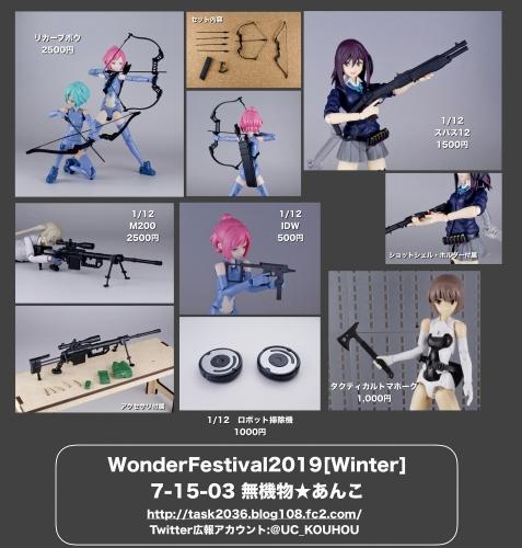 s-WF2019_銃器01