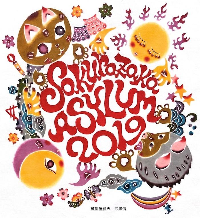 Sakurazaka ASYLUM2019ロゴ
