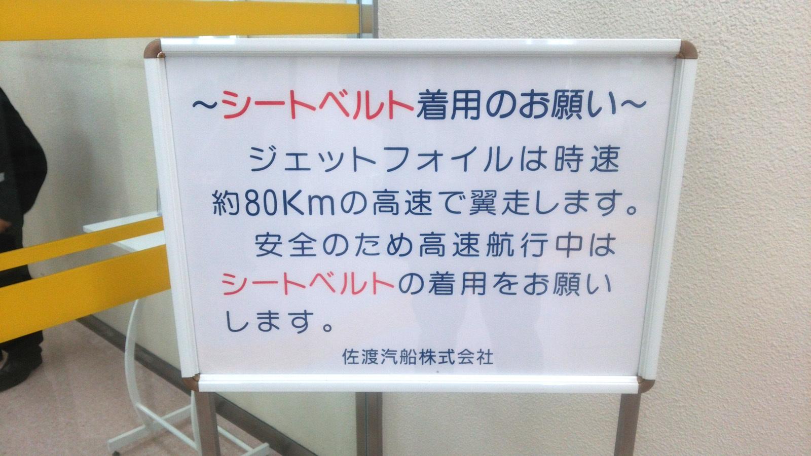 佐渡島旅行三日目