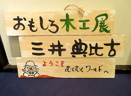 0302おもしろ木工展