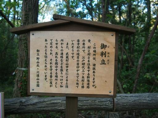 20181020・狭山湖箱根ヶ崎2-04・中