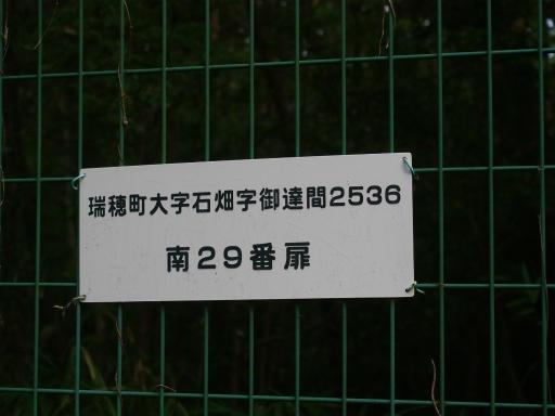 20181020・狭山湖箱根ヶ崎2-08・気が付けば瑞穂町