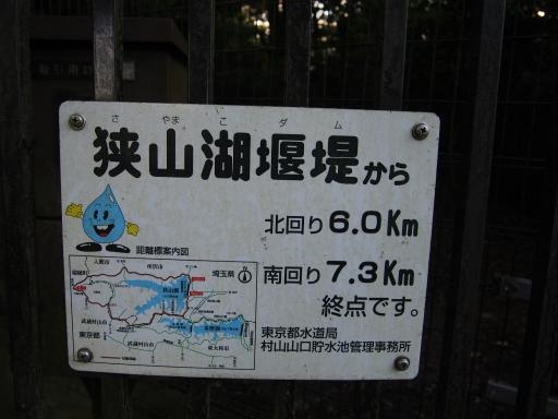 20181020・狭山湖箱根ヶ崎3-11・中