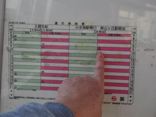 20181020・狭山湖箱根ヶ崎3-21・現在7時36分・中