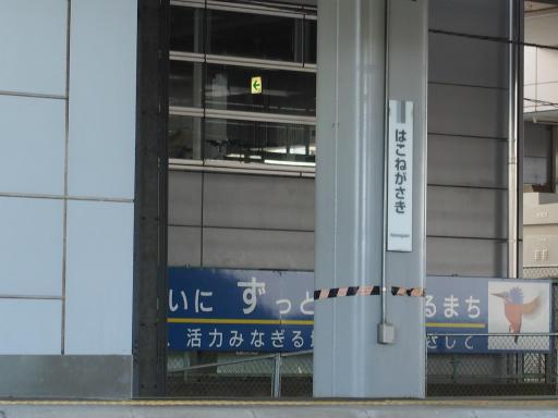 20181020・狭山湖箱根ヶ崎3-28