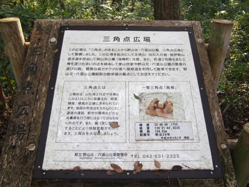 20181020・狭山湖箱根ヶ崎4-14・高根三角点・中