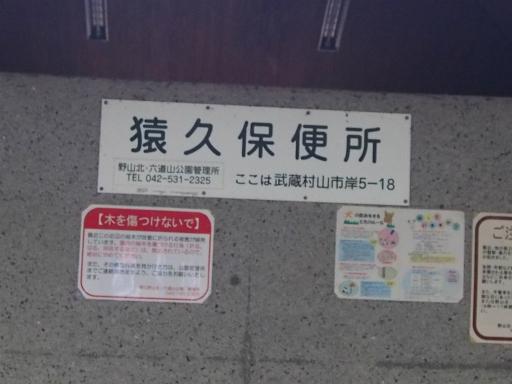20181020・狭山湖箱根ヶ崎ネオン05・猿久保便所