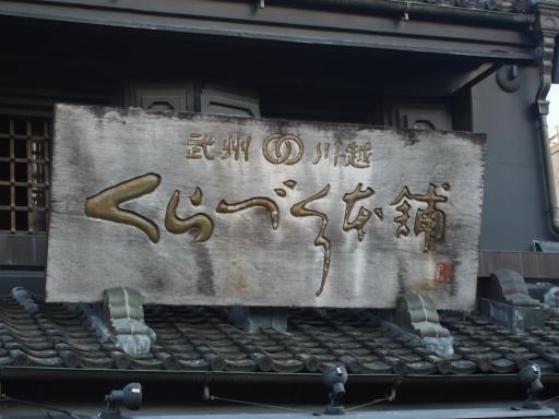 20181021・川越まつりネオン06