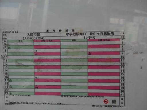 20181020・狭山湖箱根ヶ崎鉄03