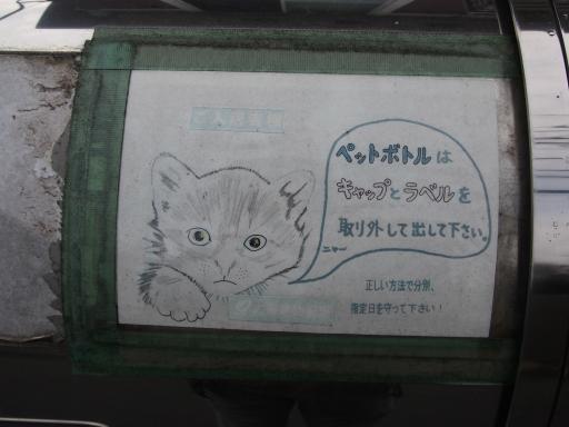 20181216・クリスマス前、所沢ニャーニャー02・中
