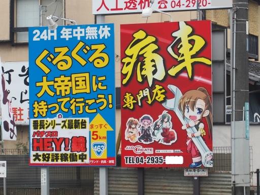 20181216・クリスマス前、所沢ネオン10・宮本町