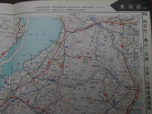 20181225・道路地図34-1・彦根・八日市