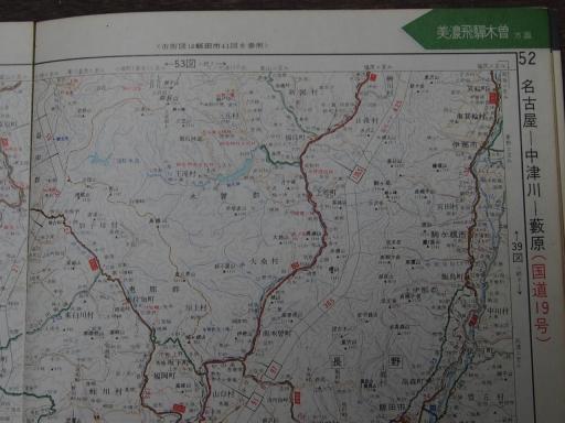 20181225・道路地図38-1・恵那・飯田