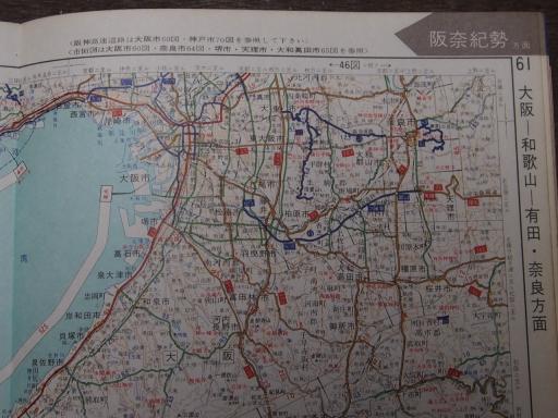 20181225・道路地図45-1・堺・奈良