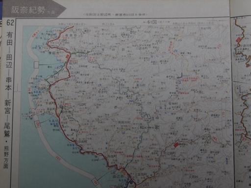 20181225・道路地図46-3・御坊・有田