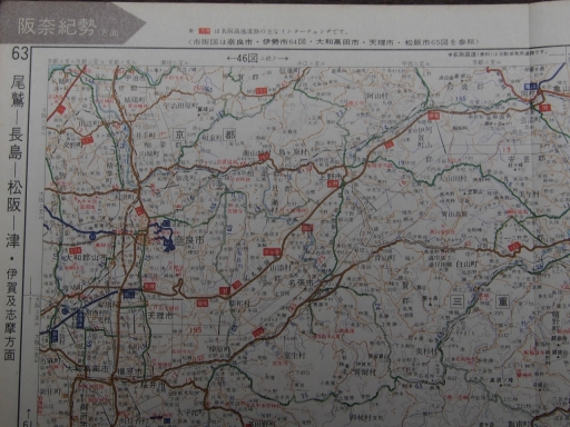 20181225・道路地図47-3・天理・伊賀上野